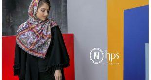 نمایندگی فروش روسری hps